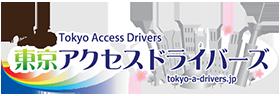 東京アクセスドライバーズ
