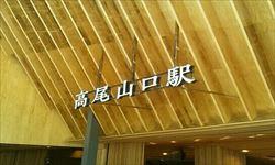 お昼の運転代行(世田谷区~高尾山編)